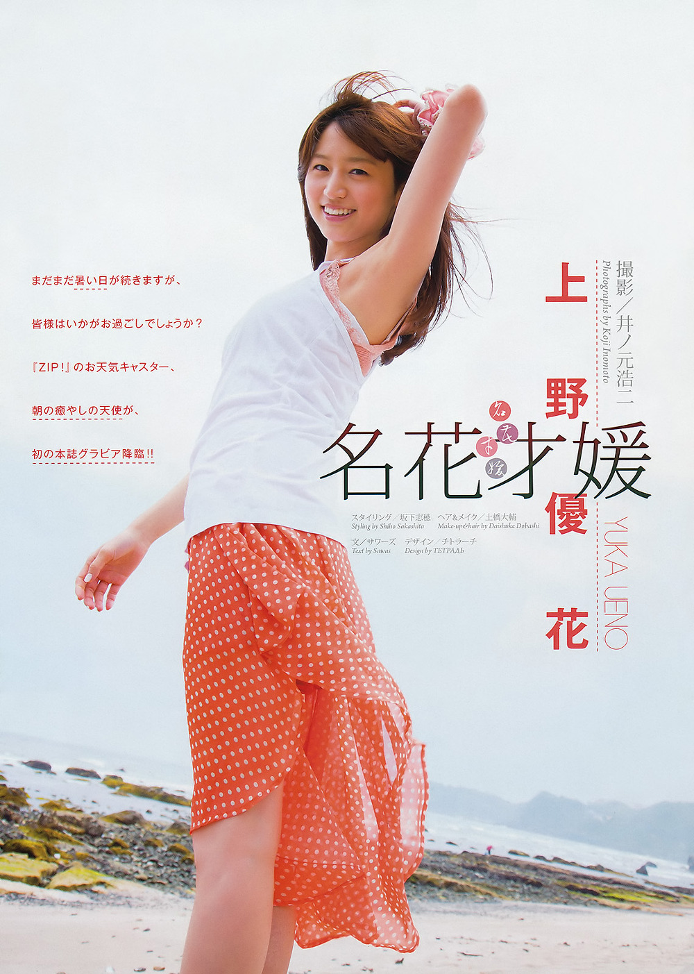 上野優花の画像 p1_6
