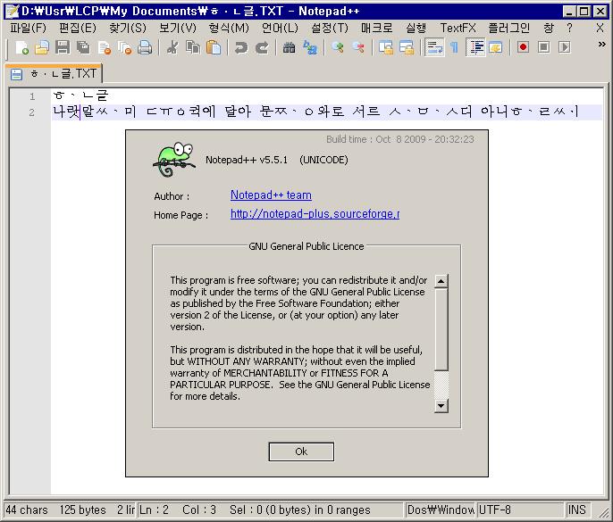 Notepad++ 유니코드 버전의 유니코드 출력