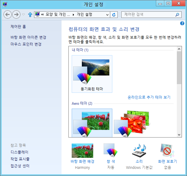 Win8_RP_review_223