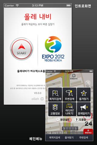 아이폰 올레 네비게이션- 올레 navi 3.0