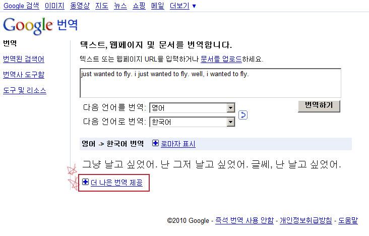 영어번역기-구글