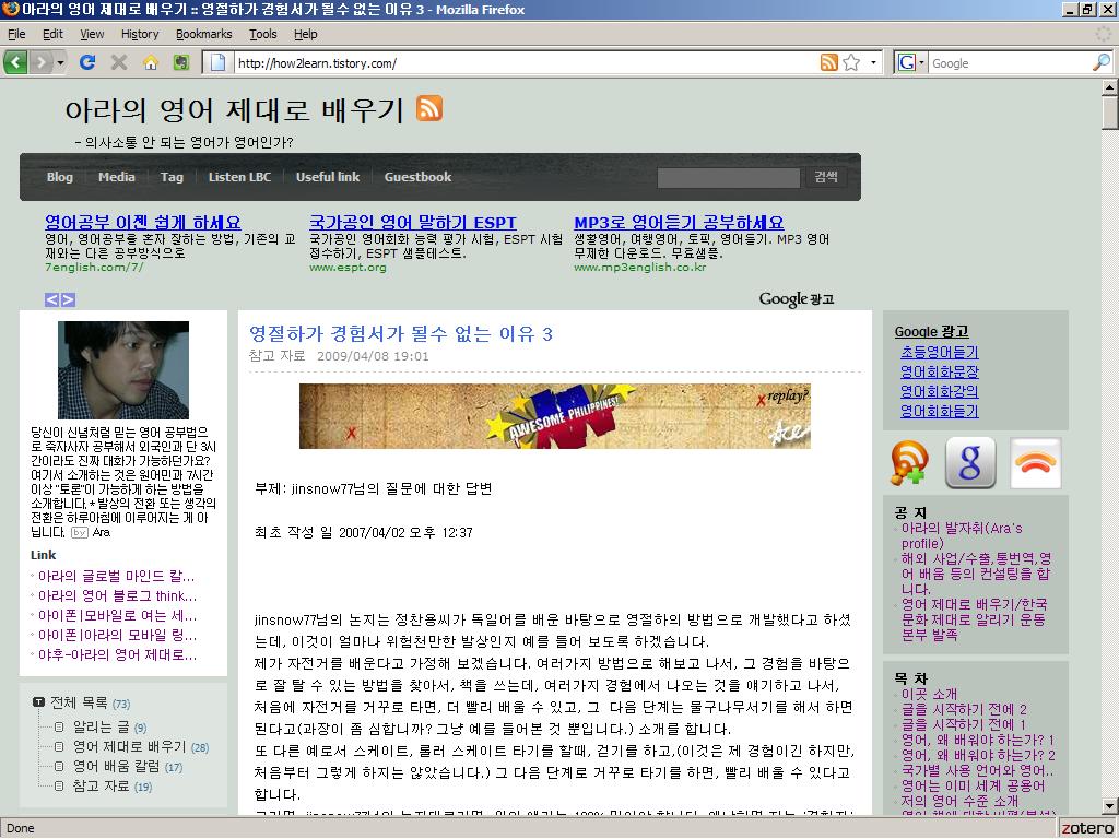 아라의 영어 제대로 배우기 블로그를 불여우로 본 화면