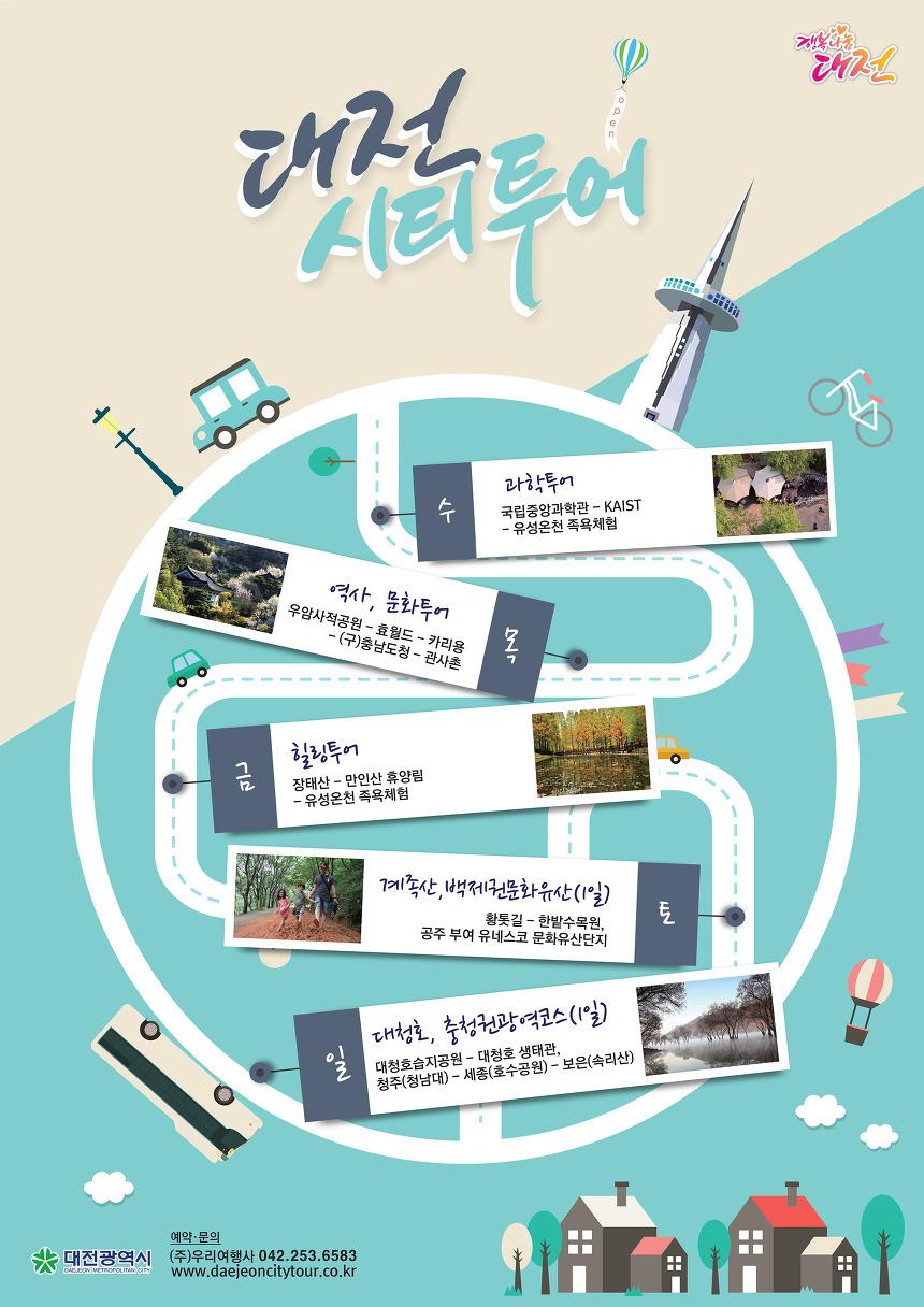 대전여행 대전시티투어 안내 포스터