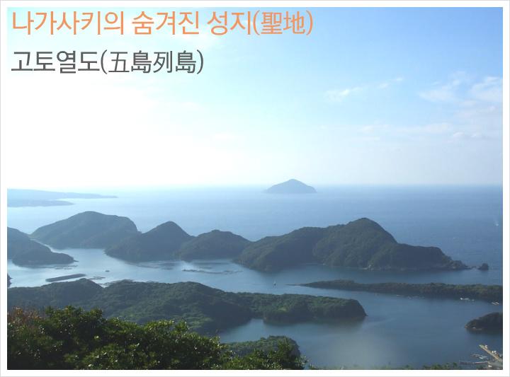 나가사키 성지순례 - 일본에 이런 곳이....숨겨진 그리스도의 성지 고토열도(五島列島)