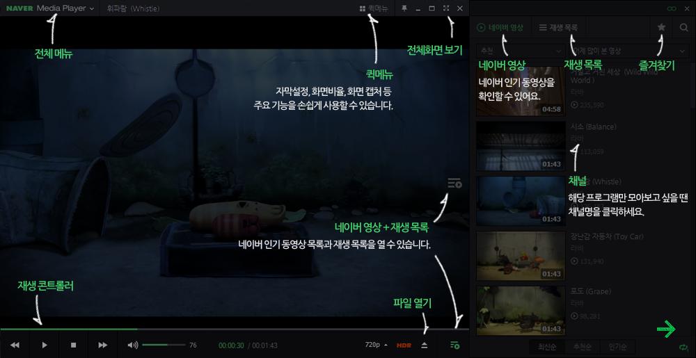 네이버 미디어 플레이어 주요기능