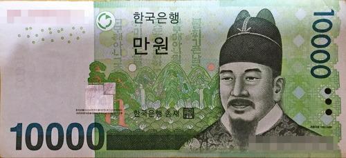 세종대왕 초상 만원권 지폐