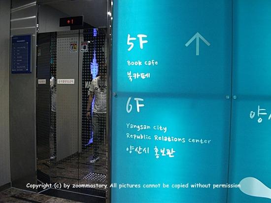 양산타워, 북카페,홍보관