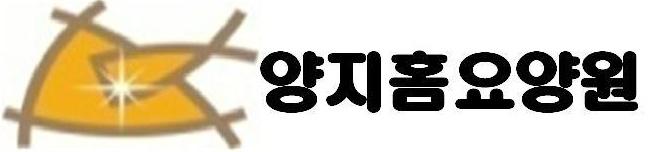 양지홈요양원_logo