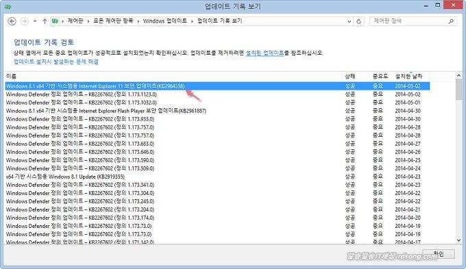 익스플로러 11 보안업데이트  KB2964358  업데이트 기록보기