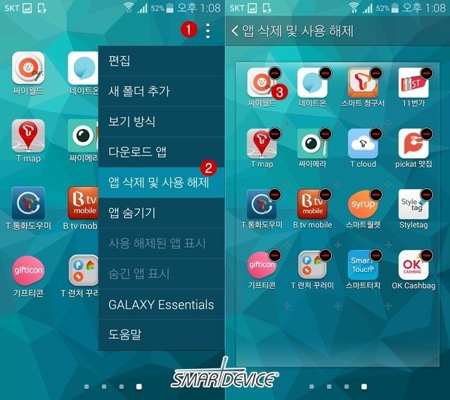 갤럭시 S5, 앱, 이통사, 이통사 앱, 프리로드, 프리로드 앱, 프리로드 앱 삭제, 프리로드 앱 용량,