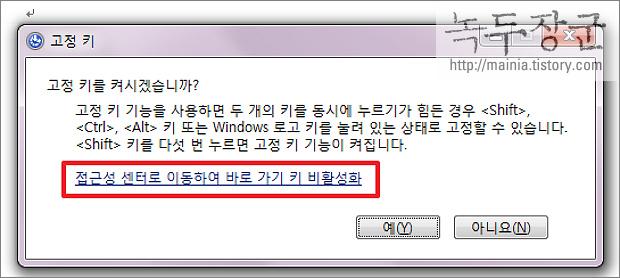 윈도우7 고정키 안 나타나게 해제하는 방법