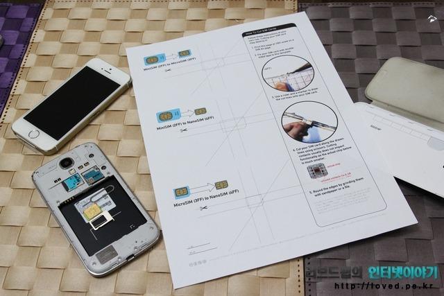 아이폰5S 나노 유심 자르기