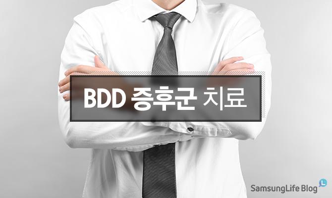 BDD증후군 치료