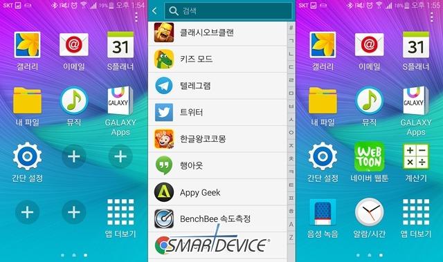 S펜, 갤럭시 노트4, 돋보기, 삼성, 이지모드, 효도 스마트폰, 효도폰,
