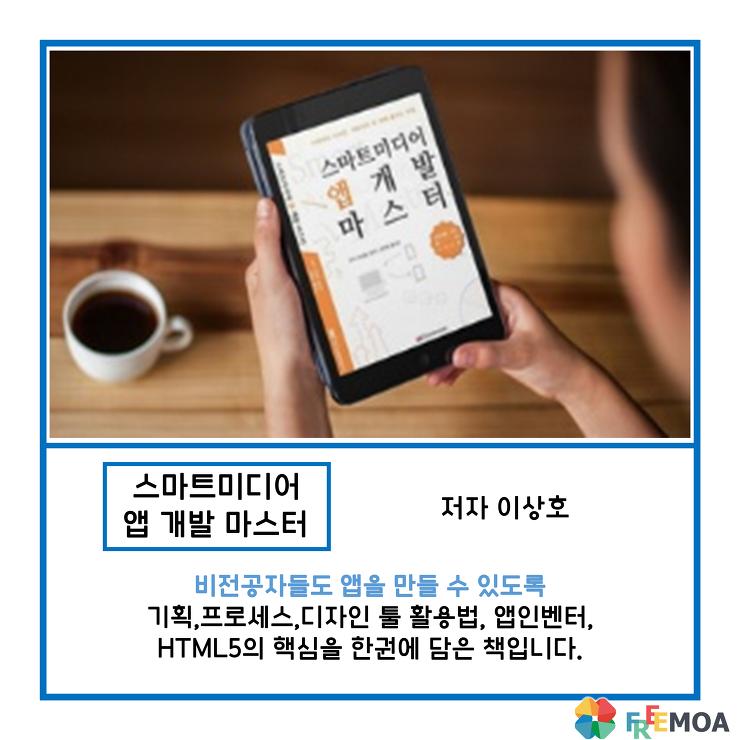 스마트미디어 앱 개발 마스터
