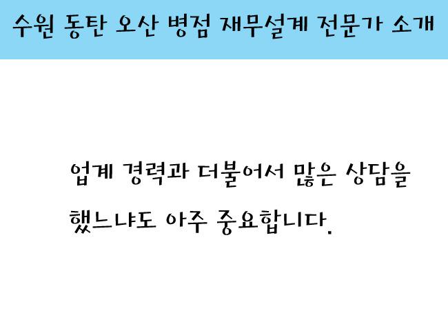 수원,동탄,오산,병점 재무설계사 전문가 소개(4개의 통장)