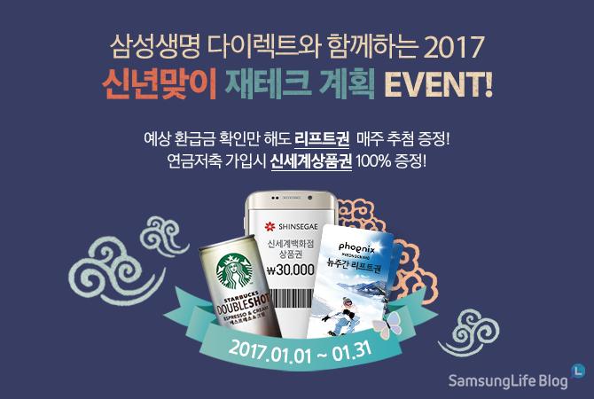 삼성생명 다이렉트와 함께하는 2017 신년맞이 재테크 계획 EVENT 기간