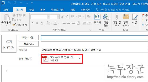 원노트 OneNote 내보내기 기능을 이용해 PDF 출력하는 방법
