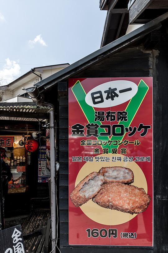 금상 고르케, 일본 큐슈 여행, 유후인