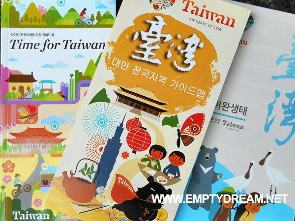 대만 관광청 무료 가이드북, 지도 주워가기