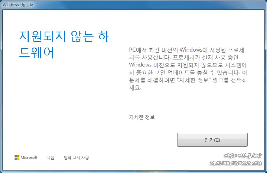 지원되지 않는 하드웨어 cpu