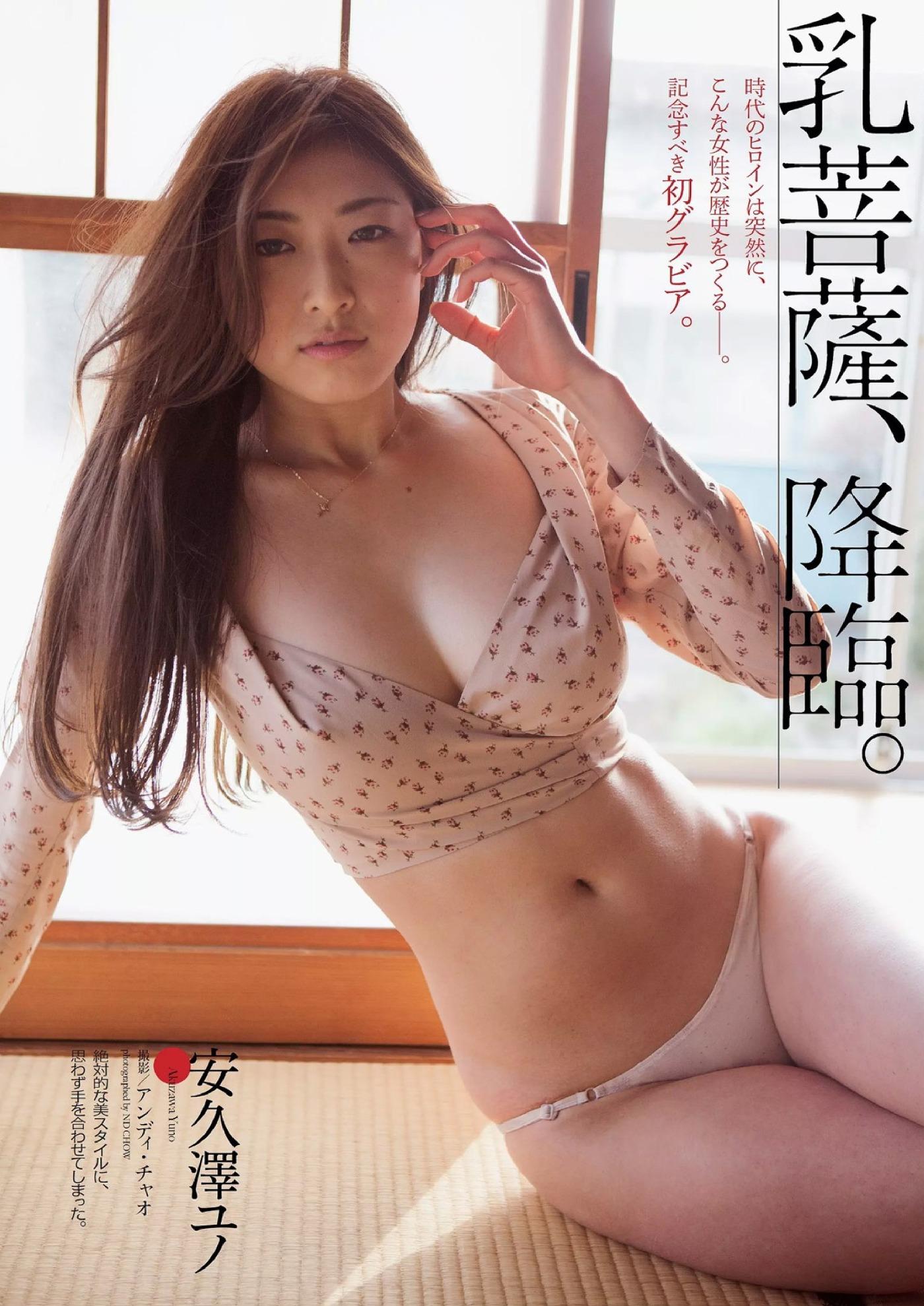[巨乳]「4 江口亜衣子」(江口亜衣子)