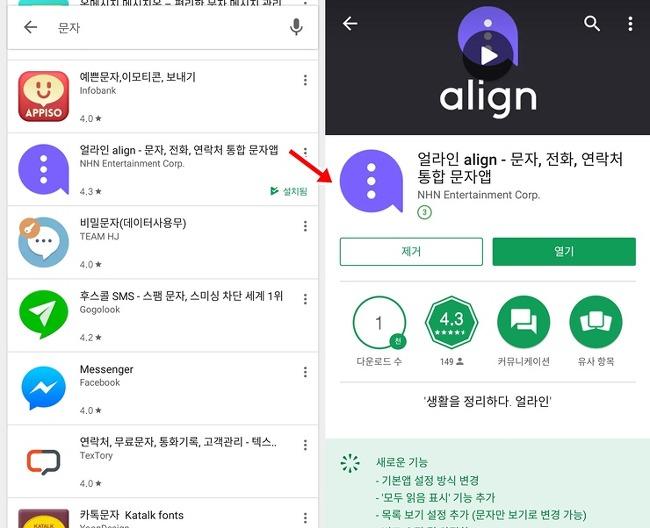 문자 전화내역 연락처 통합 문자앱 네이버 얼라인 align 사용후기