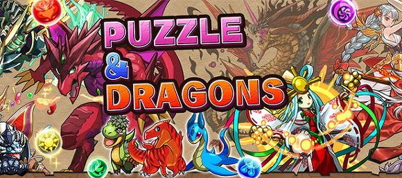 퍼즐 앤 드래곤(Puzzle & Dragons)