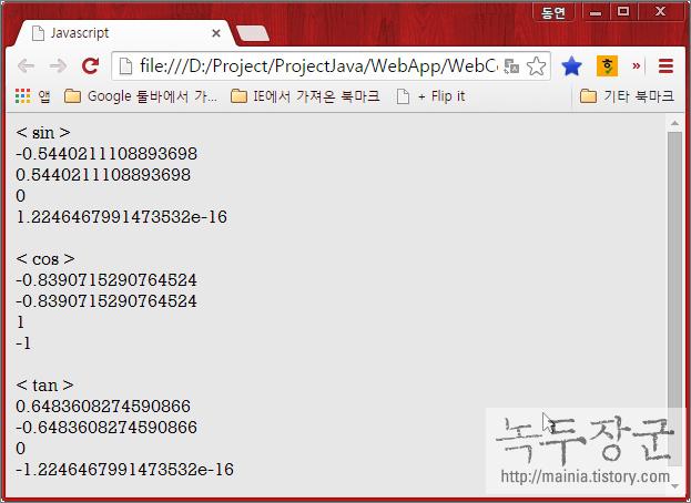 자바스크립트(Javascript) 수학과 난수 Math 객체 사용하기 1부, cos, sin, tan 함수