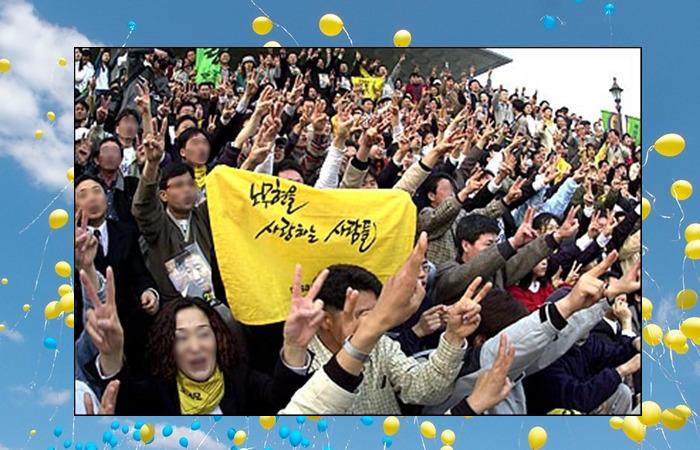 사진: 노사모는 바보 노무현에게 감동한 시민들이 자발적으로 만든 정치인 팬클럽이다. 한국 정치가 크게 변하는 순간은 노무현 때문에 일어난 것이었다. [결국 인정받은 바보 노무현입니다]