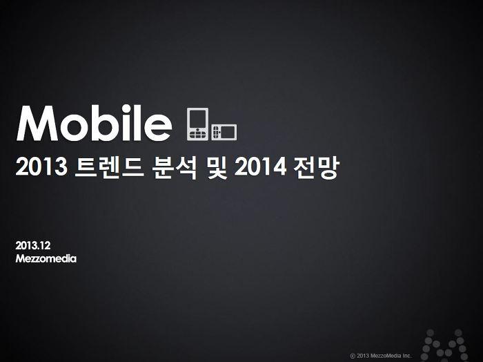 모바일(Mobile): 2013 트렌드 분석 및 2014 전망