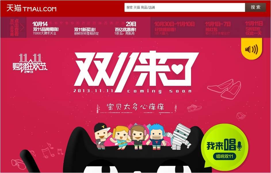 중국 빼빼로데이, 솔로의 날, 11월 11일, 2013년 11월 11일