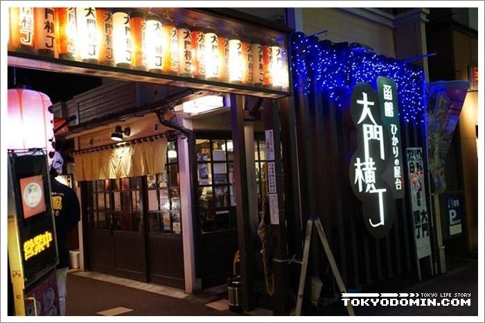 [하코다테 맛집] 다이몬요코초(大門横丁)의 맛집(?) 정리