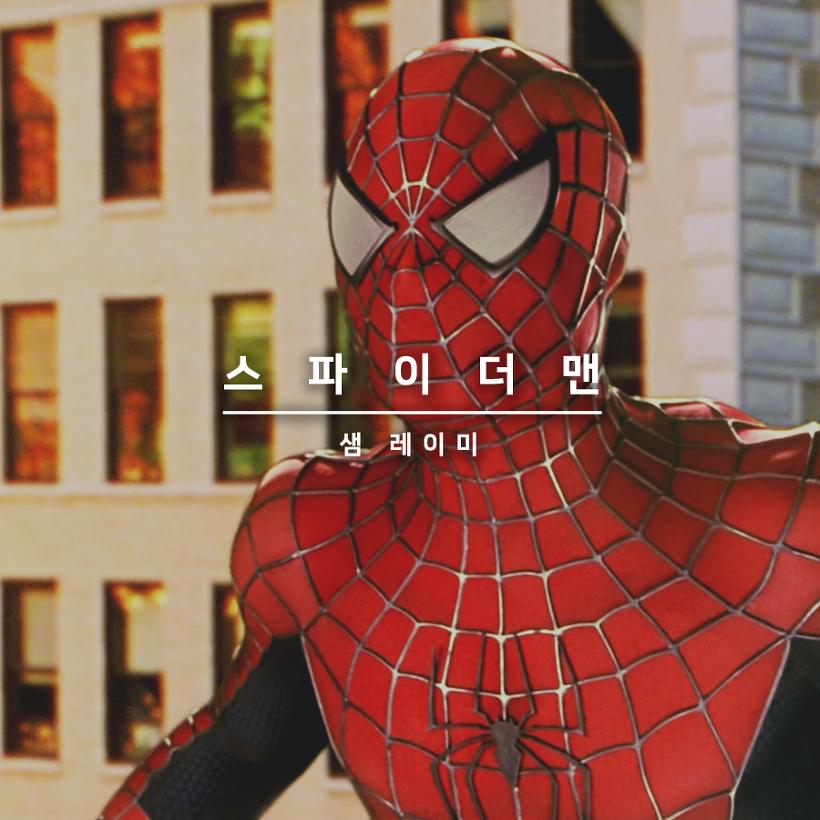 """다시보는 토비 맥과이어 스파이더맨1 줄거리(Spider-Man),""""큰 힘에는 큰 책임이 따른다"""""""