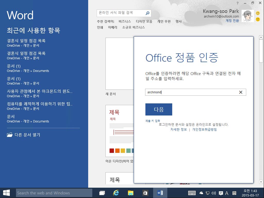 office2016_preview_business_021