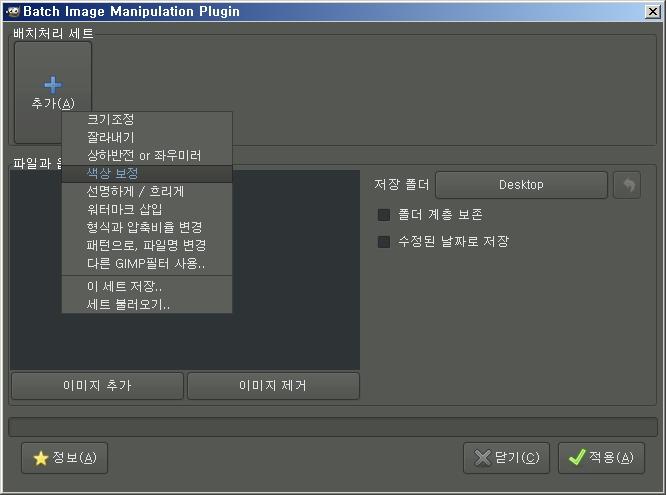 GIMP 플러그인