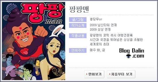 팡팡맨 작품 소개