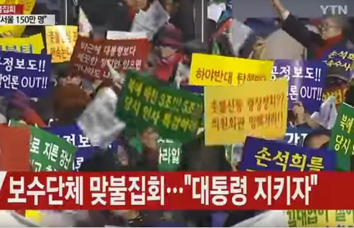 사진: 보수단체 시위현장에 자주 등장하는 자유민주주의 구호, 민주주의의 반대말은 공산주의가 아니다. [자유민주주의, 공산주의 반대말이 아니다]