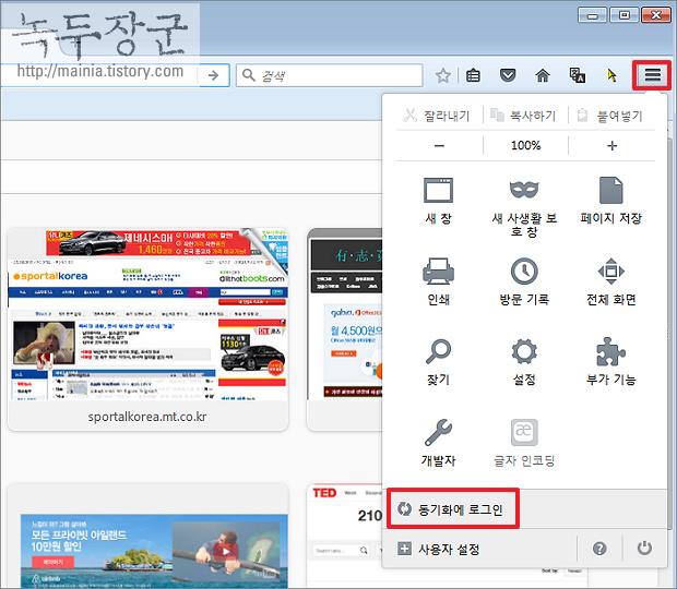 파이어폭스 Firefox 동기화 계정 삭제하는 방법