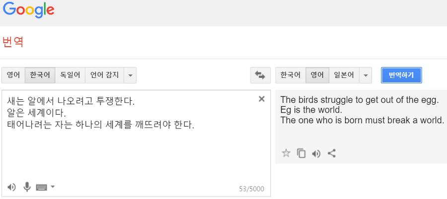 구글 번역결과