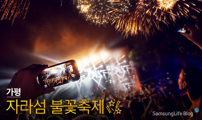 국내 최대 규모의 불꽃쇼, 가평 자라섬 불꽃축제