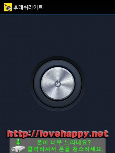 무료어플 후레쉬라이트 - 기본 기능에 충실한 후레쉬 어플 003