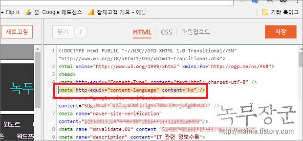 블로그 검색 엔진에서 SEO 개선을 위한 Meta Language 추가하기