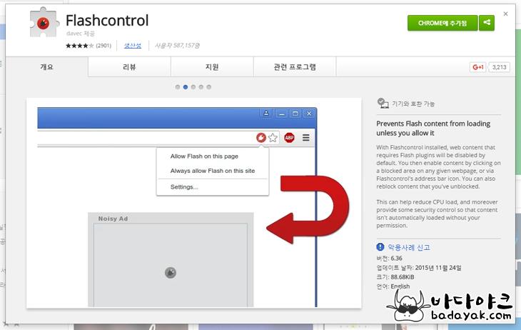 구글 크롬 확장 프로그램 플래시컨트롤