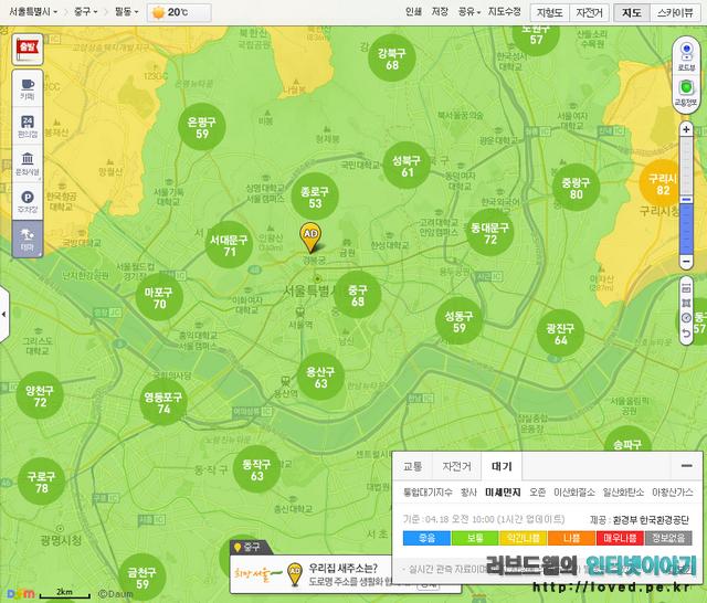 실시간 미세 먼지 농도, 실시간 황사량, 다음지도, 지역별 실시간 대기상태