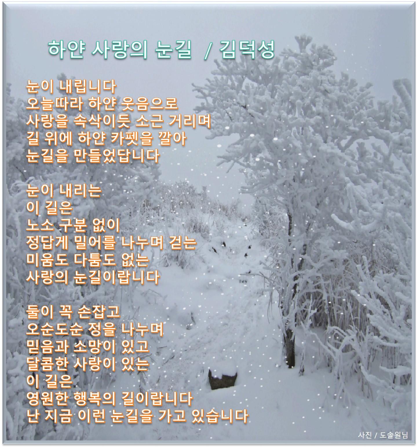 이 글은 파워포인트에서 만든 이미지입니다.  하얀 사랑의 눈길  / 김덕성