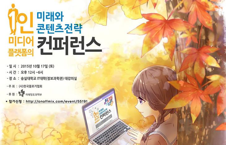 1인 미디어 플랫폼의 미래와 콘텐츠전략 컨퍼런스 - 한국블로거협회