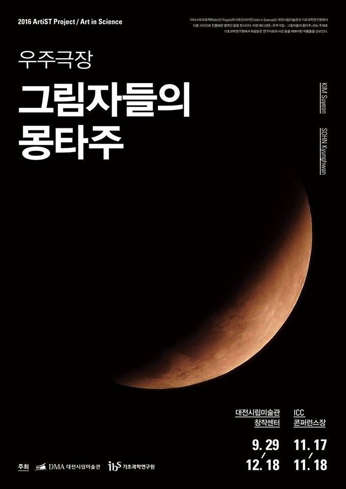 대전시립미술관 아티스트 프로젝트(ArtiST Project) 2016 [우주극장 그림자들의 몽타주] 展