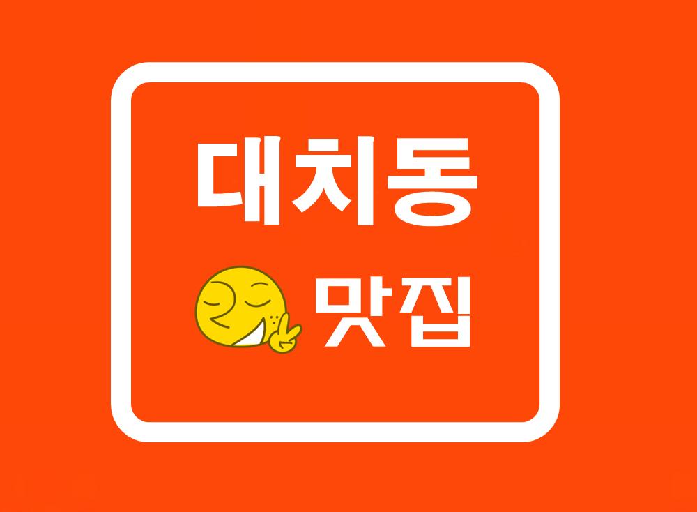 [대치동 맛집]대치동 맛집 모음