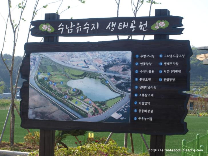 고성읍 수남리 생태공원2